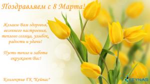 8Марта_1